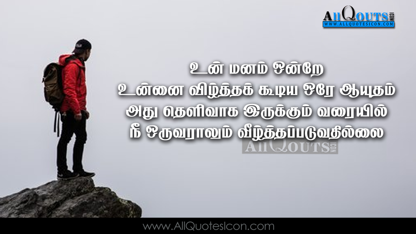 Tamil Life Inspiring Kavithaigal Wallpapers Best Motivational Quotes