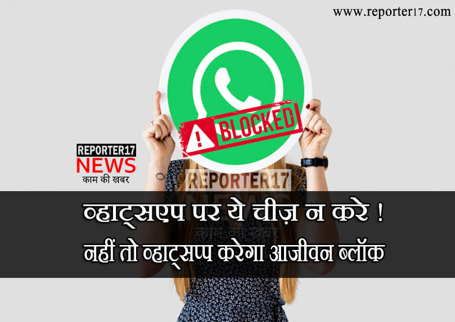 why my whatsapp number banned