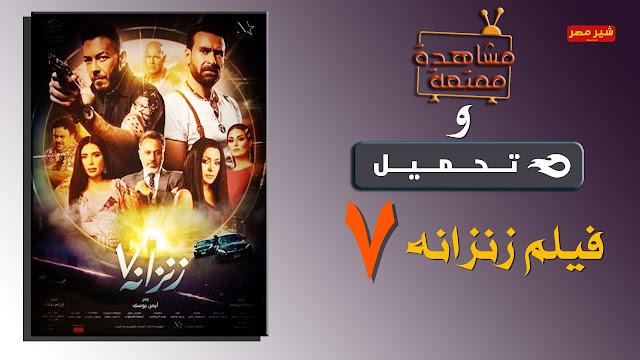 تحميل فيلم زنزانة 7