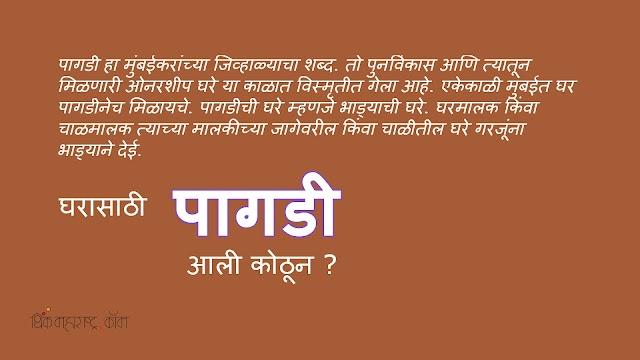 घरासाठी पागडी आली कोठून? (The Origin of Pagadi for Residence in Mumbai)