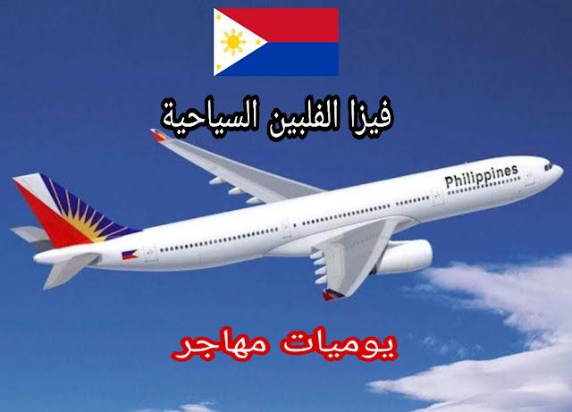 ملف تأشيرة الفلبين
