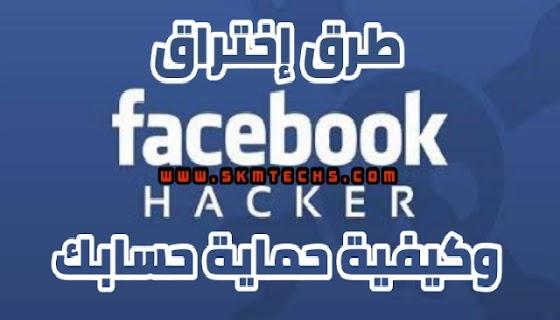 طرق إختراق حساب Facebook وكيفية الحماية من الإختراق