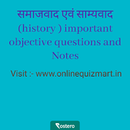 समाजवाद एवं साम्यवाद (history ) important objective questions and   Notes, history  notes for 10th class, history objective for 10th class