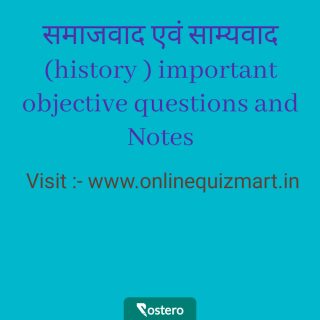 समाजवाद एवं साम्यवाद (history ) important objective questions and   Notes