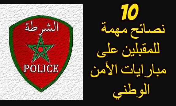 10 نصائح مهمة للمقبلين على مباريات الأمن الوطني.