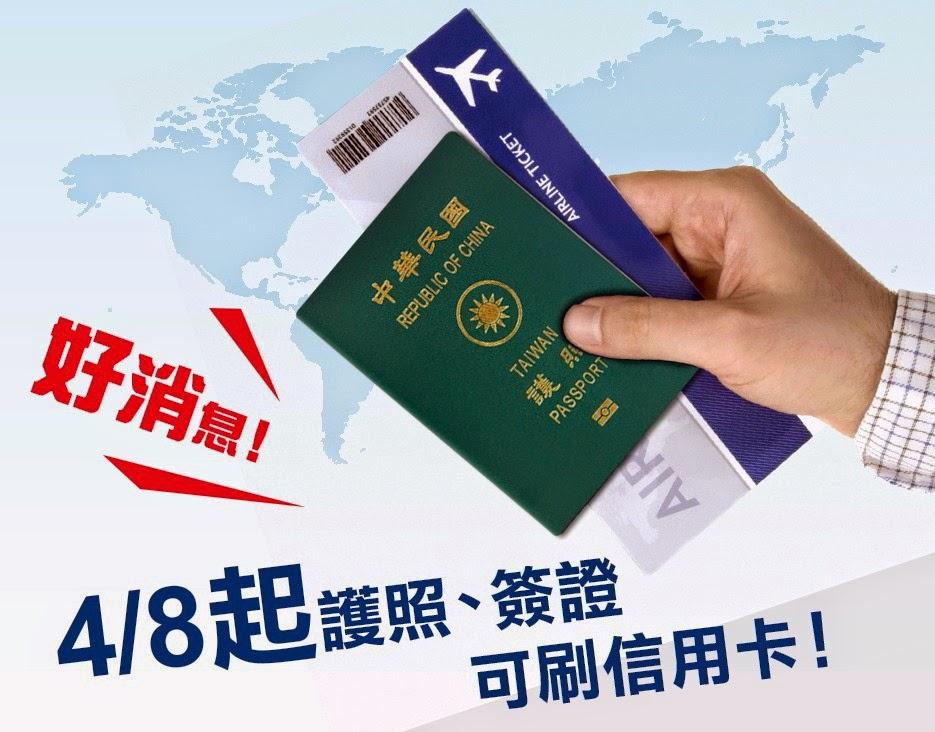 4/8起辦護照和簽證可刷信用卡!辦理出國手續更方便! - 中國國民黨全球資訊網