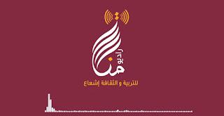 مؤسسة محمد السادس للتعليم تستعد لإطلاق قناة إذاعة  لفائدة الأسرة التعليمية (فيديو )