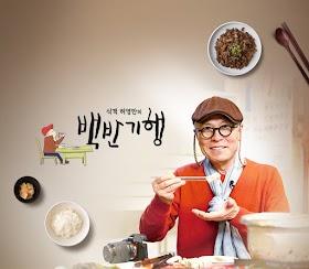 [맛집] 허영만 백반기행 곤지암 소머리 국밥 위치