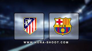 مشاهدة مباراة برشلونة واتليتكو مدريد بث مباشر 01-12-2019 الدوري الاسباني