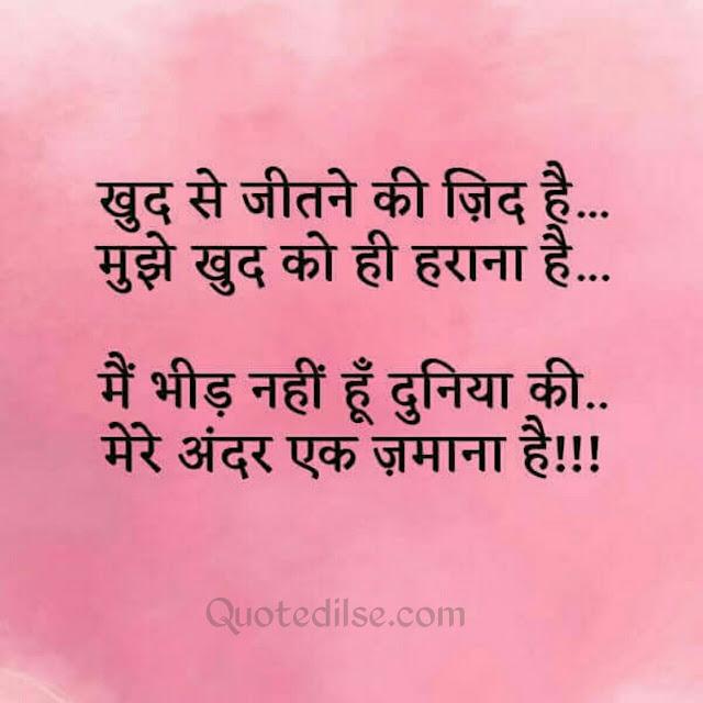 attitude bhaigiri status