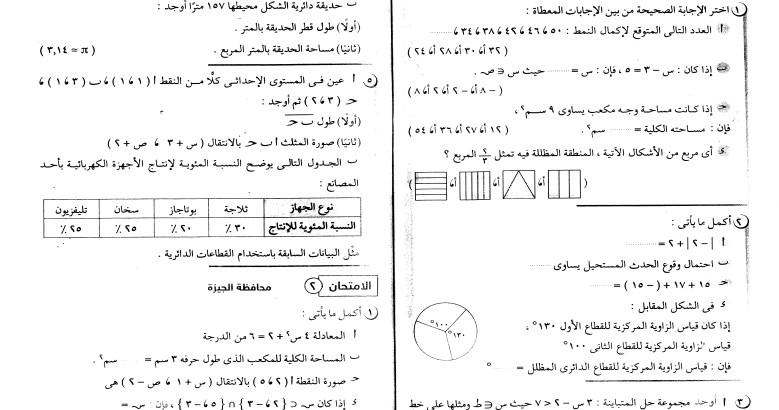 مذكرة نماذج إمتحانات مادة الرياضيات