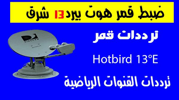 تقرير كامل عن قمر هوتبيرد Hotbird 13°E مع اهم ترددات القنوات الرياضية 2021