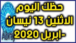 حظك اليوم الاثنين 13 نيسان-ابريل 2020