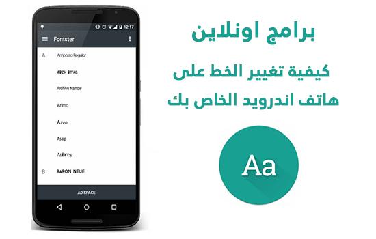 كيفية تغيير الخط على هاتف اندرويد الخاص بك