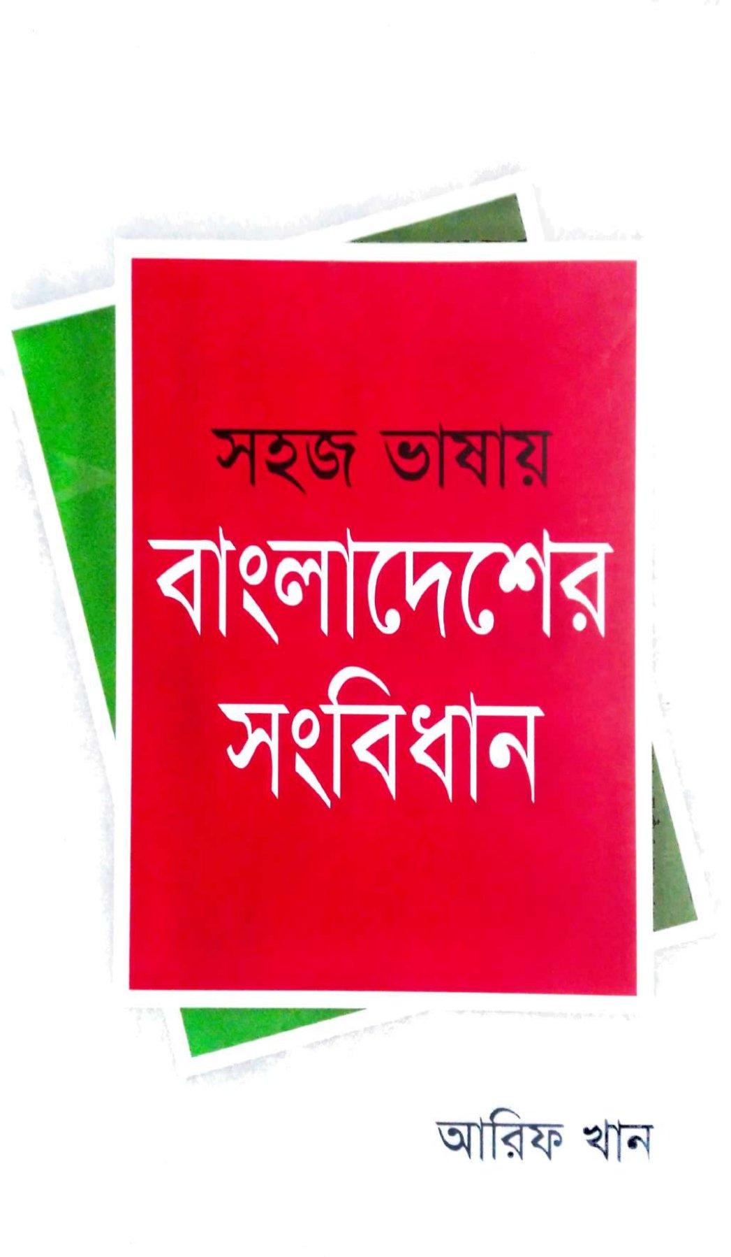 সহজ ভাষায় বাংলাদেশের সংবিধান আরিফ খান pdf
