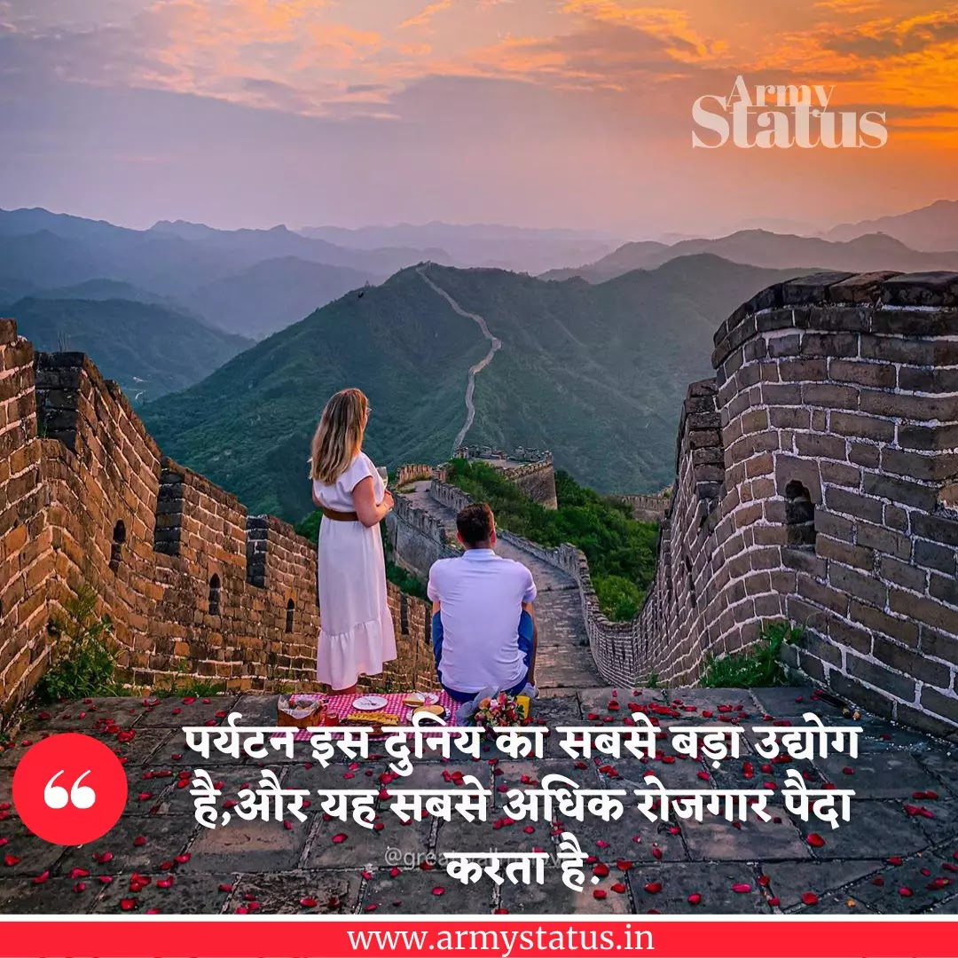 World Tourism Day quotes Images, world tourism day shayari, world tourism day pic