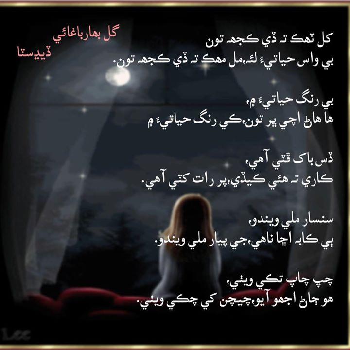 Sad Wallpapers With Quotes In Urdu Desktop Wallpapers Animals Wallpapers Flowers Wallpapers