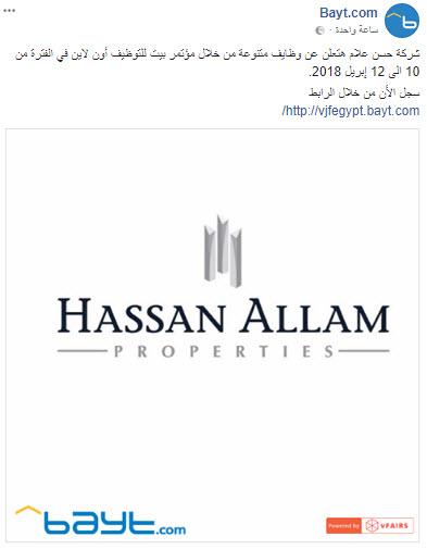 اعلان توظيف شركة حسن علام HASSAN ALLAM من 10 حتى 12 ابريل 2018