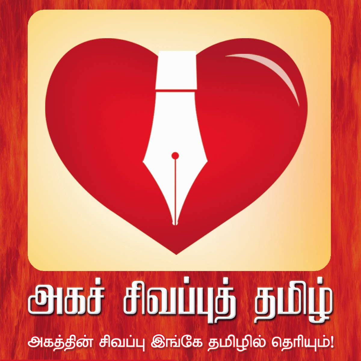 Aga Sivappu Thamizh - The Blog must read by every Tamil!