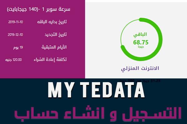 ماي تي داتا - التسجيل وانشاء حساب لمعرفة استهلاك الباقة My Tedata