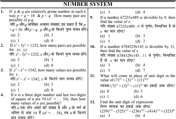 Number system in Mathematics 225 Question and Answers PDF Download