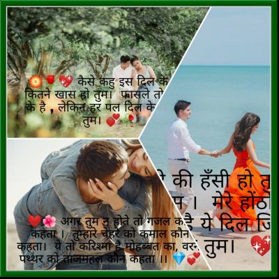 Best 100+ Love Romantic Shayari In Hindi -2020
