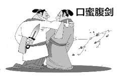 成語動畫廊 - 口蜜腹劍