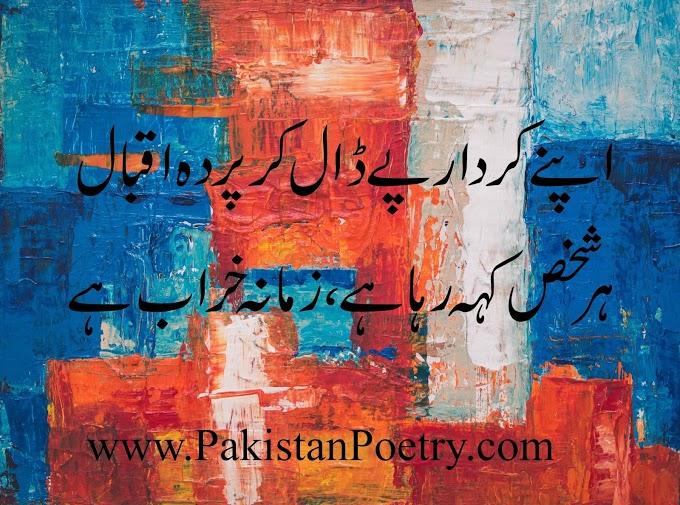 Apne krdar pa daal ke parda | Urdu and English