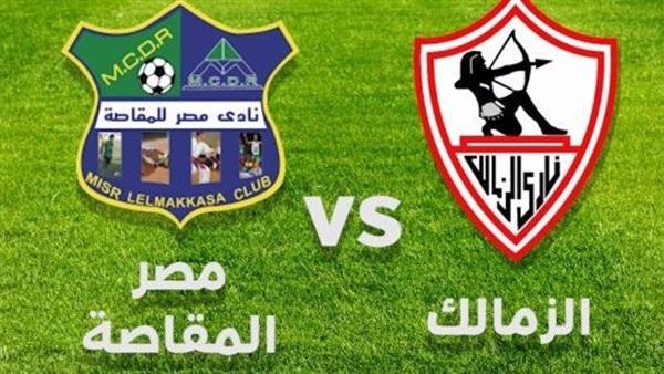 مشاهدة مباراة الزمالك ضد مصر المقاصة