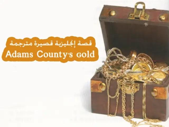 قصة قصيرة بالانجليزي مترجمة Adams County S Gold نادي اللغة الانجليزية