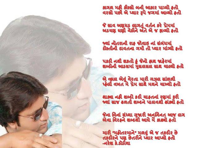 Kagad Mahi Kisso Bani Akar Pamyo Hato Gujarati Gazal By Naresh K. Dodia