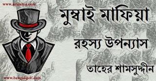 Mumbai Mafia Bengali Thriller Storybook PDF