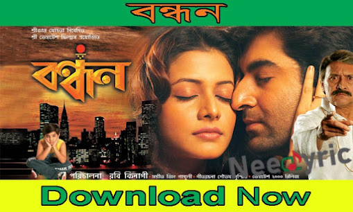 Bandhan Full Movie Jeet and Koel Download 720p Kolkata Bangla Movie