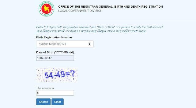 birth registration certificate check online