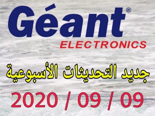جديد الموقع الرسمي لأجهزة الجيون GEANT يوم 20200909