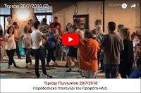 https://vostiniotis.blogspot.com/2018/07/2072018_24.html