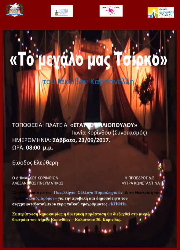 """«Το μεγάλο μας τσίρκο», μια θρυλική παράσταση στην πλατεία """"Σταύρου Ηλιόπουλου"""" Ιωνίας Κορίνθου"""