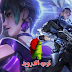 تحميل لعبة سايبر هنتر Cyber Hunter شبيهة لعبة فورتنايت Fortnite على اجهزة الاندروبد على | ميديا فاير - ميجا