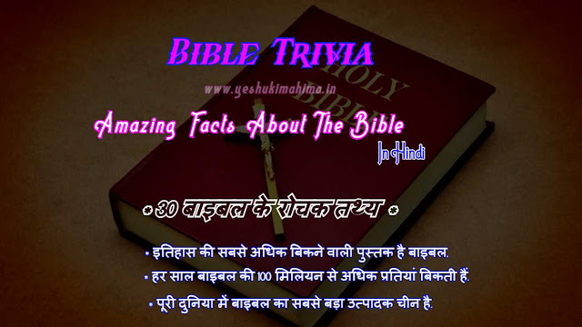 Bible Trivia, बाइबल के रोचक तथ्य, 30 Amazing Facts About Bible In Hindi