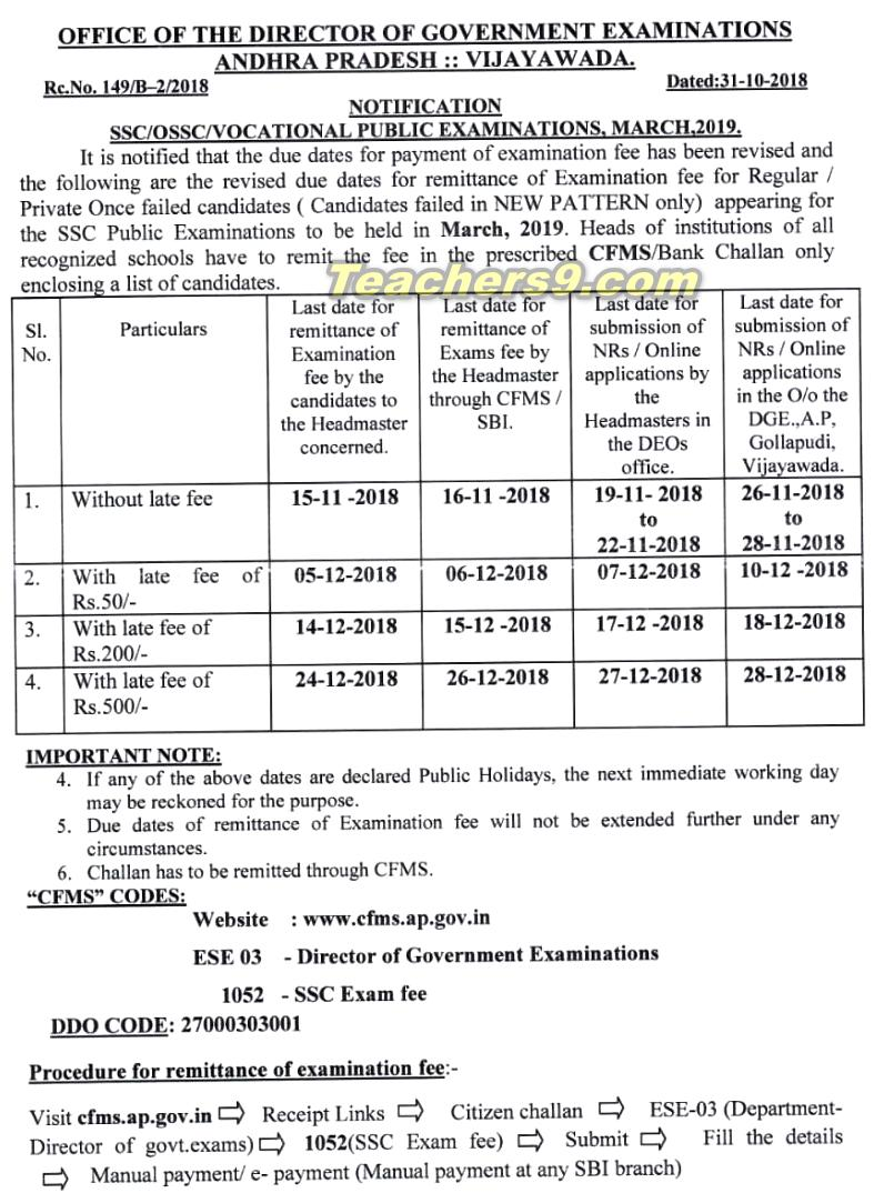 SSC Public Exams March-2019-Revised Last dates for remittance of exam fee,Rc.149,Dt.31/10/18
