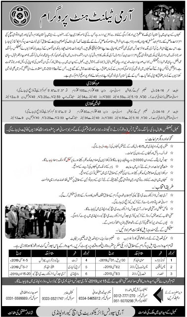 Images for Pakistan Army Talent Hunt Program 2019 pakistan army,talent hunt program 2019,talent hunt program,pak army sports talent hunt program 2019,pakistan,pakistan talent hunt programme,talent hunt programme 2019,pakistani talent,talent hunt,army,pak army,talent hunt programme,pakistan army talent hunt program 219-join pakistan army as sportsman..,pakistan news,pakistan army sports talent hunt program 2019/complete details fro apply