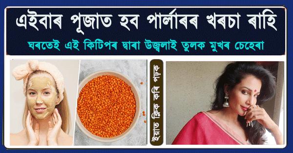 পূজাত পাৰ্লাৰ নগৈ ঘৰতে বহি এইদৰে আনক আনক মুখৰ উজ্বলতা । Skin Care For Durga Puja 2021