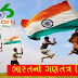 Republic Day - January 26, 2021 Images and Wallpapers