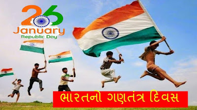 Republic Day, 26 January  2021 Images, Happy Republic Day quotes, Happy Republic Day wishes, republic day wishes 2021, happy republic day 2021 images,
