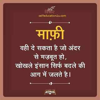 best hindi motivation quotes images 2020