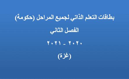 بطاقات التعلم الذاتي لجميع المراحل (حكومة) الفصل الثاني 2020 - 2021 (غزة)