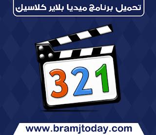 تحميل برنامج ميديا بلاير كلاسيك 2018 عربي مجانا Media Player Classic