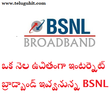 bsnl-to-give-free-internet-for-one-month-teluguhit.png (387×340)