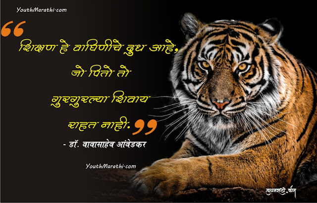 Education quotes in marathi