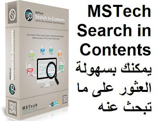MSTech Search in Contents  يمكنك بسهولة العثور على ما تبحث عنه